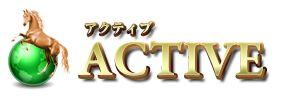 アクティブ(ACTIVE)の評判や口コミから評価