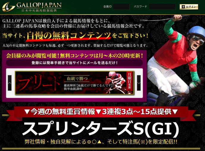 競馬予想サイトのギャロップジャパン(GALLOPJAPAN)の口コミや評判から評価