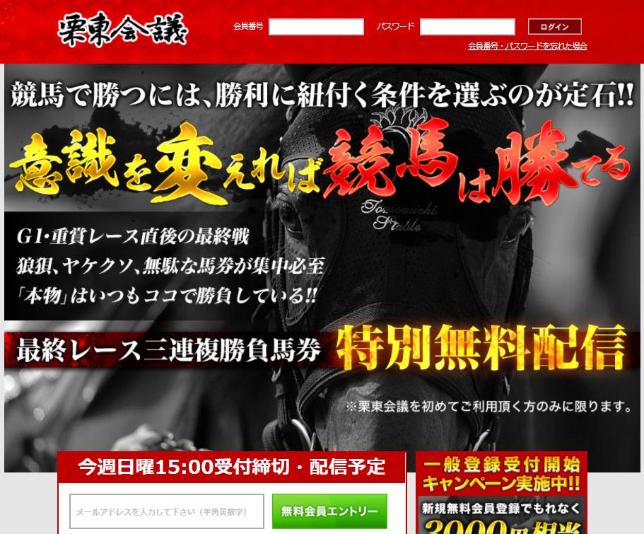 競馬予想サイトの栗東会議(j-research)の口コミや評判から評価