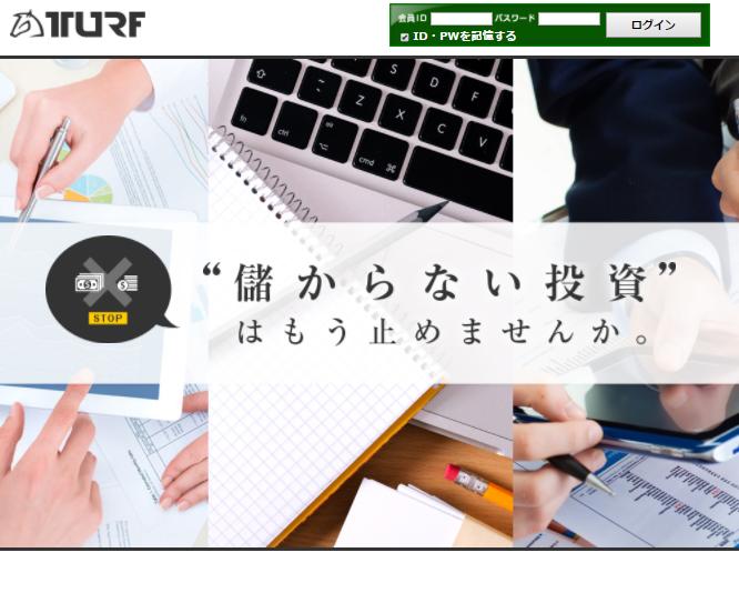 競馬予想サイトのTURF(ターフ)の口コミや評判から評価