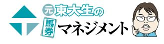 元・東大生の馬券マネジメントの口コミ評価