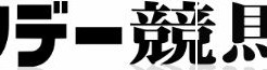 ワンデー競馬予想の東野優駿クラブ
