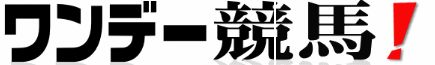 ワンデー競馬予想の東野優駿クラブの口コミ評価