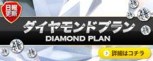 匠の万馬券ダイヤモンドプラン
