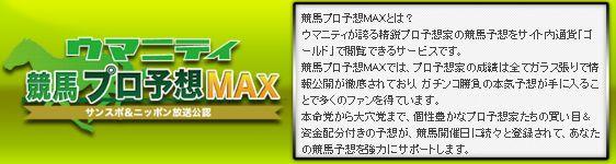 競馬プロ予想MAXの評判や口コミから評価