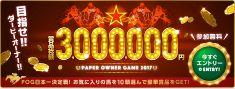 JRA-VANが送るPOG(ペーパーオーナーゲーム)日本一決定戦