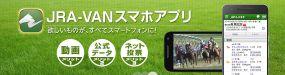 競馬予想アプリ JRA-VAN スマホアプリの詳細