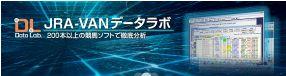 JRA-VAN データラボ詳細