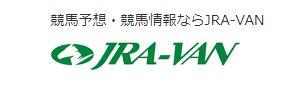 JRA-VANの評判や口コミから評価