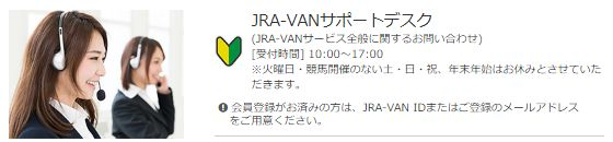 JRA-VAN 会社概要お問い合わせ