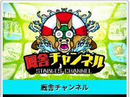 UMAチャンネル有料キャンペーン・厩舎チャンネル