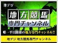 UMAチャンネル有料キャンペーン・地方競馬専門チャンネル