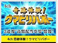 UMAチャンネル有料キャンペーン・奇跡体験!ウマビリバボー