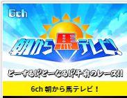 UMAチャンネル有料キャンペーン・朝から馬テレビ