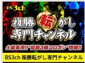 UMAチャンネル有料キャンペーン・複勝転がし専門チャンネル