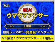 UMAチャンネル有料キャンペーン・解決!ウマウマアンサー