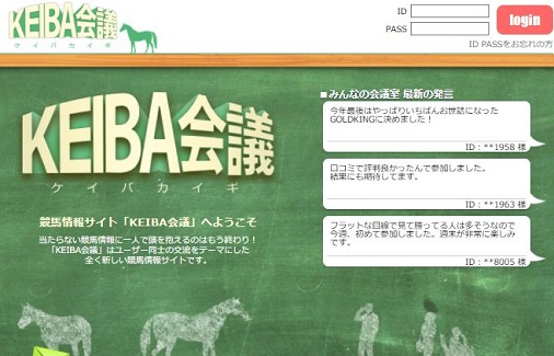KEIBA会議の評判や口コミから評価