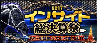 2017インサイト総決算祭