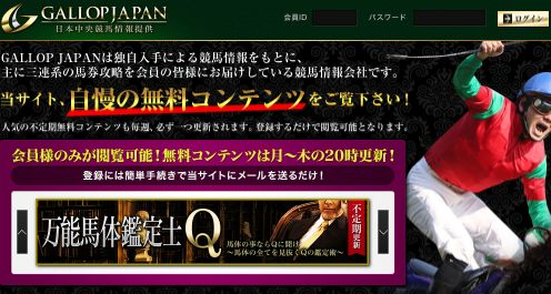 GALLOP JAPAN(ギャロップジャパン)の評判や口コミから評価