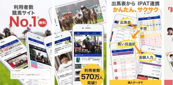 アプリのnetkeibaの評判や口コミや2chから競馬コミットが評価