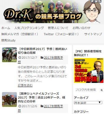 Dr.Kの競馬予想ブログの評判や口コミから評価