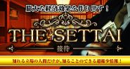 OREKEIB・THE SETTAI[接待]