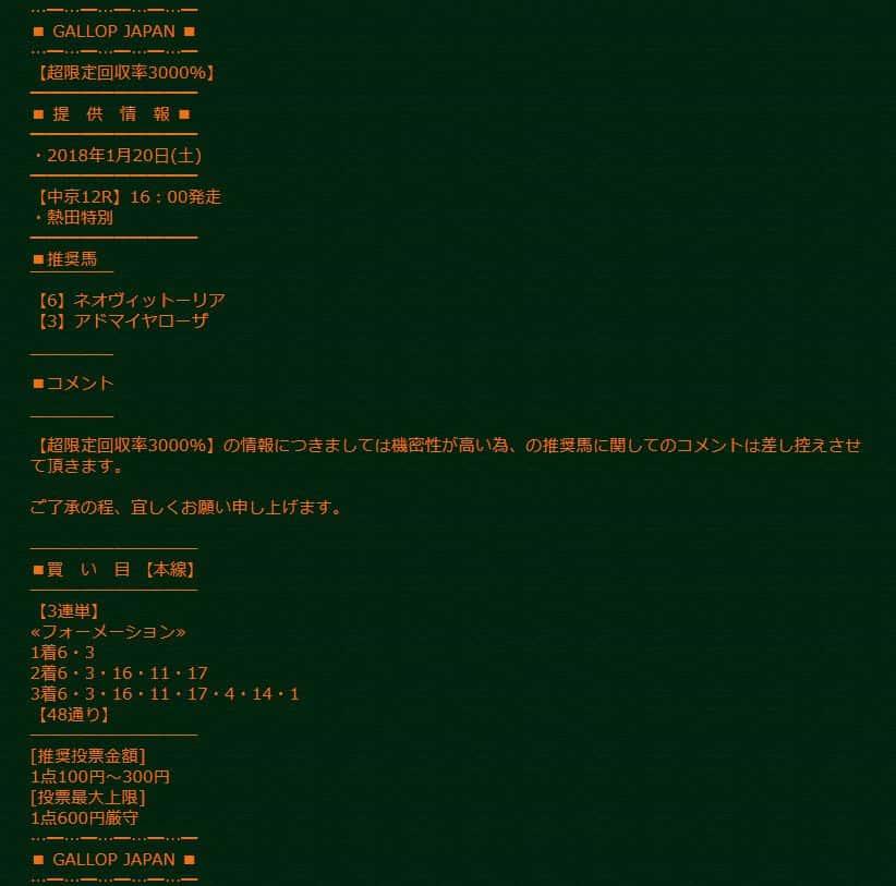 ギャロップジャパン_中京12R_超限定回収率3000%買い目_競馬コミット