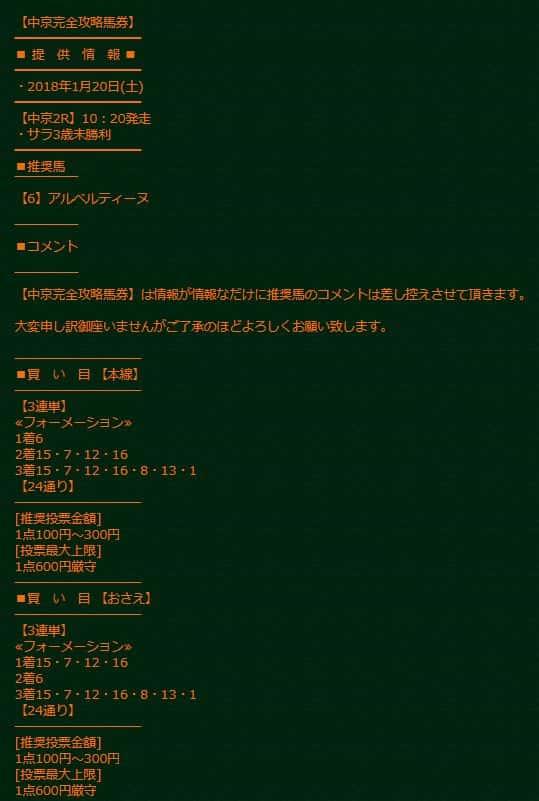 ギャロップジャパン_中京2R_中京完全攻略馬券買い目_競馬コミット