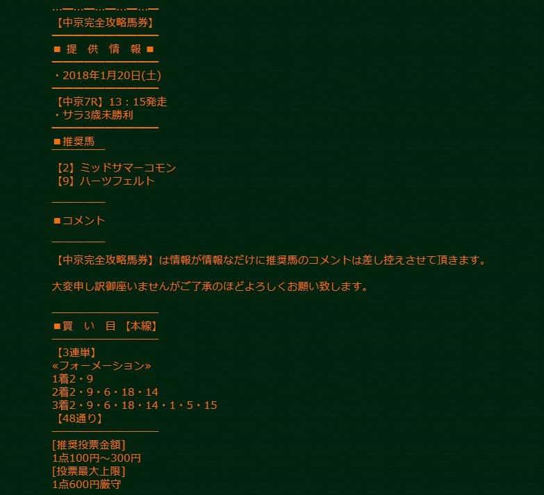 ギャロップジャパン_中京7R_中京完全攻略馬券買い目_競馬コミット