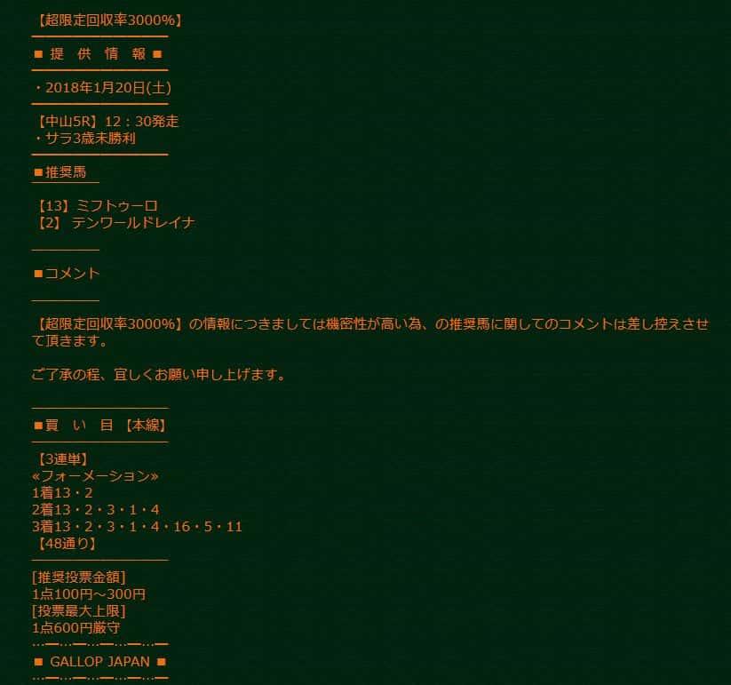 ギャロップジャパン_中山5R_超限定回収率3000%買い目_競馬コミット