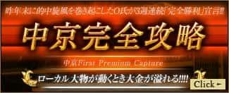 ギャロップジャパン_有料情報_中京完全攻略_競馬コミット
