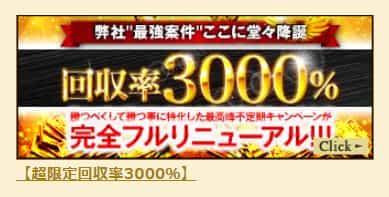 ギャロップジャパン_有料情報_超限定回収率3000_競馬コミット