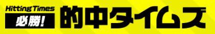的中タイムズのロゴは黄色と黒色